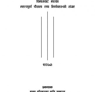 fet-judgment-booklet-pdf